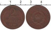 Изображение Дешевые монеты СССР 2 копейки 1924 Медь XF