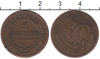 Изображение Дешевые монеты Россия 2 копейки 1903 Медь XF
