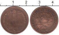 Изображение Дешевые монеты СССР 1 копейка 1924 Медь VF