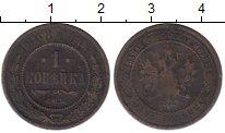 Изображение Дешевые монеты Россия 1 копейка 1908 Медь XF