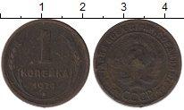Изображение Дешевые монеты СССР 1 копейка 1924 Медь XF