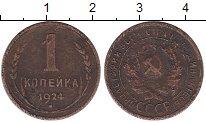 Изображение Барахолка СССР до 1961 1 копейка 1924 Медь VF