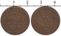 Изображение Дешевые монеты Россия 1 копейка 1914 Медь XF