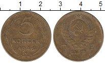 Изображение Дешевые монеты СССР 5 копеек 1946 Медно-никель XF