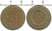 Изображение Дешевые монеты Югославия 20 пар 1965 Латунь VF