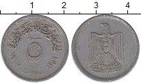 Изображение Дешевые монеты Египет 5 миллим 1967 Алюминий VF