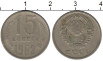Изображение Дешевые монеты СССР 15 копеек 1962 Медно-никель VF+