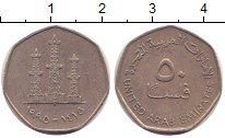 Изображение Дешевые монеты ОАЭ 50 филс 1995 Медно-никель VF+