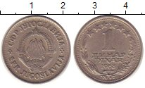 Изображение Дешевые монеты Югославия 1 динар 1968 Медно-никель VF