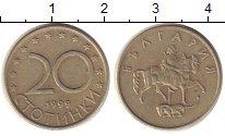 Изображение Барахолка Болгария 20 стотинок 1999 Латунь XF-