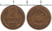 Изображение Барахолка Болгария 2 стотинки 1962 Латунь VF+