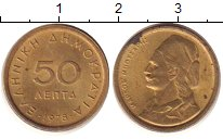 Изображение Барахолка Греция 50 лепт 1978 сталь покрытая латунью XF-