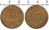 Изображение Дешевые монеты Югославия 50 динар 1933 Медно-никель VF+