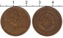 Изображение Барахолка Югославия 20 динар 1956 Медно-никель XF