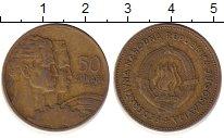 Изображение Дешевые монеты Югославия 50 динар 1954 Медно-никель Fine