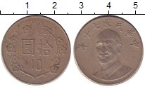 Изображение Дешевые монеты Тайвань 10 юаней 1981 Медно-никель XF-
