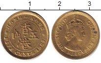 Изображение Барахолка Гонконг 5 центов 1967 Латунь VF