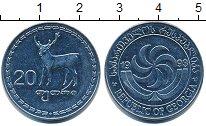 Изображение Барахолка Грузия 20 лари 1993 Медно-никель XF-