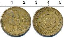 Изображение Дешевые монеты Югославия 50 динар 1955 Латунь VF