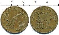 Изображение Барахолка Азербайджан 20 капик 1992 Латунь XF