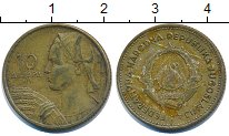 Изображение Дешевые монеты Югославия 10 динар 1955 Латунь VF-