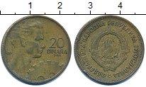 Изображение Барахолка Югославия 20 динар 1955 Латунь XF- ФНРЮ