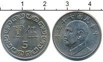 Изображение Дешевые монеты Тайвань 5 юаней 1981 Медно-никель XF