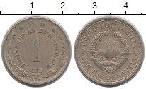 Изображение Барахолка Югославия 1 динар 1975 Медно-никель XF-