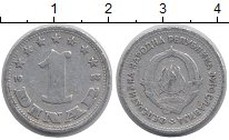 Изображение Барахолка Югославия 1 динар 1953 Алюминий VF