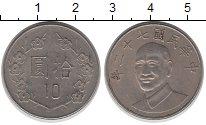 Изображение Барахолка Тайвань 10 юань 1982 Медно-никель XF-