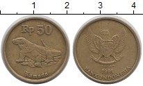 Изображение Барахолка Индонезия 50 рупий 1991 Латунь XF-