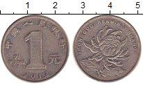Изображение Дешевые монеты Китай 1 юань 2012 Сталь XF