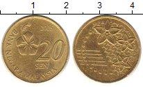 Изображение Дешевые монеты Малайзия 20 сен 2015 Латунь XF