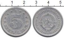 Изображение Барахолка Югославия 5 динар 1953 Алюминий XF