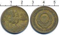Изображение Барахолка Югославия 50 динар 1955 Медно-никель XF