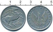 Изображение Барахолка Греция 5 драхм 1973 Медно-никель XF