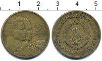 Изображение Барахолка Югославия 50 динар 1955 Латунь XF