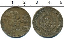 Изображение Барахолка Югославия 50 динар 1955 Латунь XF-