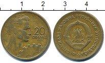 Изображение Дешевые монеты Югославия 20 динар 1955 Латунь VF+