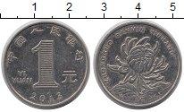 Изображение Дешевые монеты Китай 1 юань 2013 Медно-никель XF