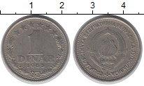 Изображение Барахолка Югославия 1 динар 1965 Медно-никель VF+