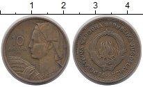 Изображение Барахолка Югославия 10 динар 1955 Бронза VF