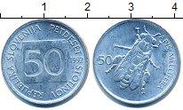 Изображение Барахолка Словения 50 стотинов 1992 Алюминий XF-