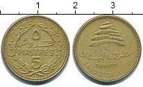Изображение Барахолка Ливан 5 пиастров 1970 Латунь XF