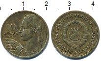 Изображение Дешевые монеты Югославия 10 динар 1955 Латунь XF+