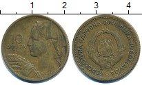 Изображение Дешевые монеты Югославия 10 динар 1955 Латунь VF+