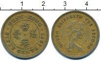 Изображение Барахолка Гонконг 50 центов 1977 Латунь XF-