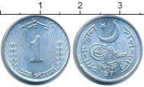 Изображение Барахолка Пакистан 1 пайса 1971 Алюминий UNC