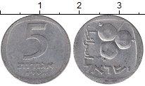 Изображение Дешевые монеты Израиль 5 агор 1978 Алюминий XF