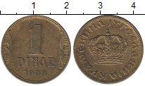 Изображение Барахолка Югославия 1 динар 1938 Латунь XF-